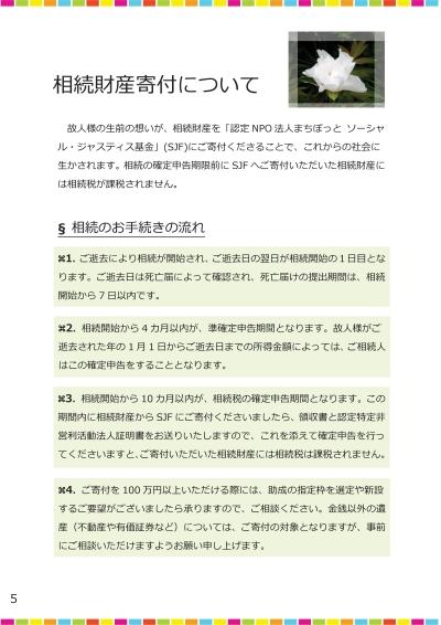 遺贈パンフ 全ページ結合 案2 入稿-006