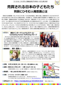250広報テキスト案2 売買される日本の子どもたち・SJFアドボカシ―カフェ第39回