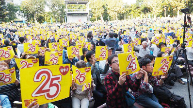 25条大集会 生活保護問題対策全国会議 SJF3