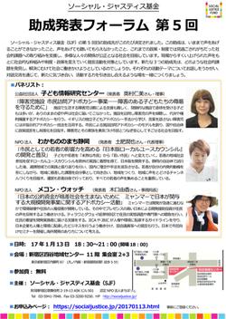 250ソーシャルジャスティス・ダイアログ2015 広報テキスト-1