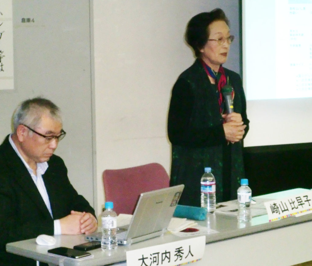 Sakiyama Okochi