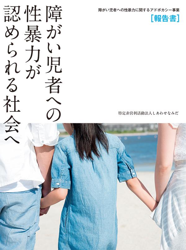 600【しあわせなみだ】調査報告書 完成版 201807-1