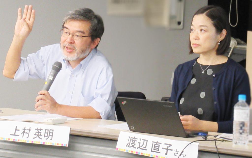 Uemura Watanabe