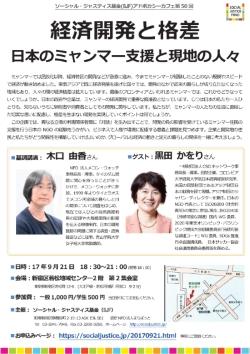 250経済開発と格差_日本のミャンマー支援と現地の人々 SJFアドボカシ―カフェ第50回(ご案内状)
